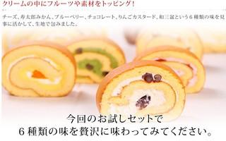 ロールケーキ6.jpg