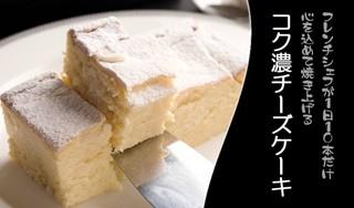 コク濃チーズケーキ.jpg