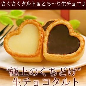 生チョコタルト.jpg